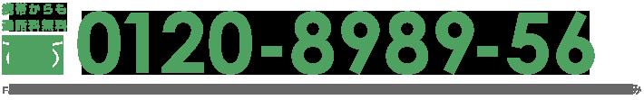 フリーダイヤル0120-8989-56
