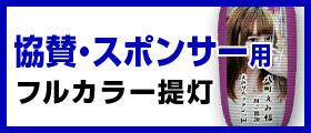協賛・スポンサー用フルカラー提灯