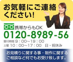 お気軽にご連絡下さい!