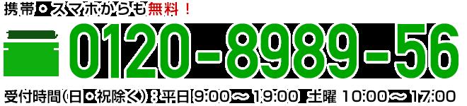 フリーダイヤル:0120-8989-56