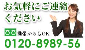お気軽にご連絡ください フリーダイヤル:0120-8989-56