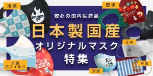 安心の国内生産品 日本製国産オリジナルマスク特集